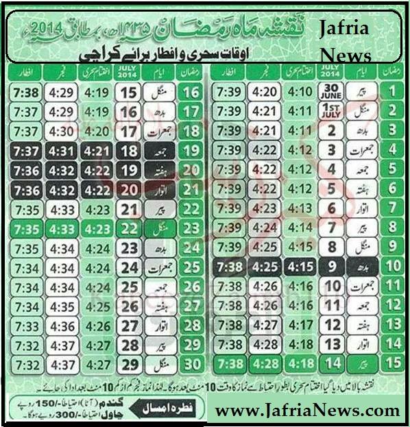 Ramzan 2014 – 1435Hijri   Jafria News
