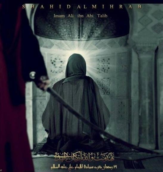 Allah huma Laan Qatalta Amir ul Momineen a