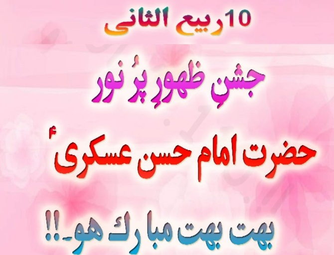 Birthday of Imam Hassan Askari a