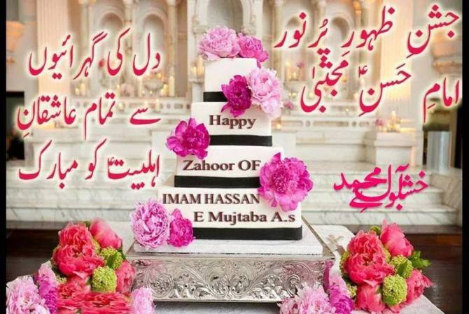 Hazrat Imam Hassan a.s Birth day