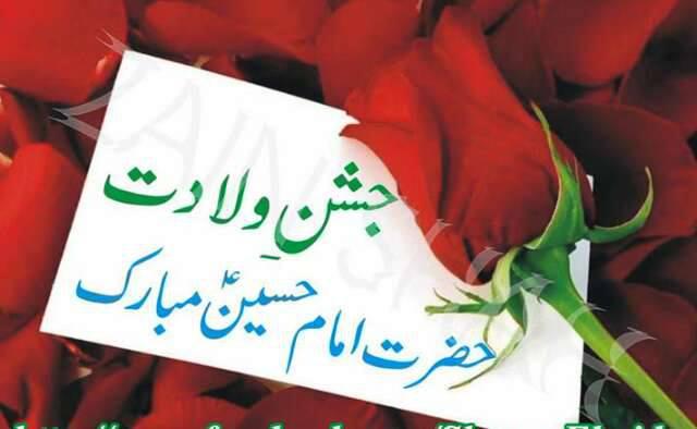 Hazrat Imam HUssain Birth Anniversary