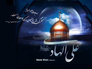 Imam Ali Naqi Al Hadi