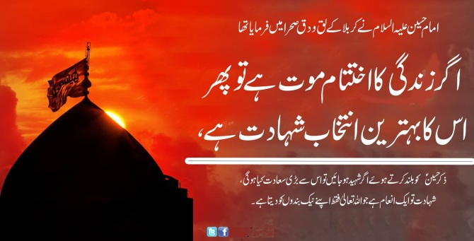 Imam Hussain Saying About Life & Death