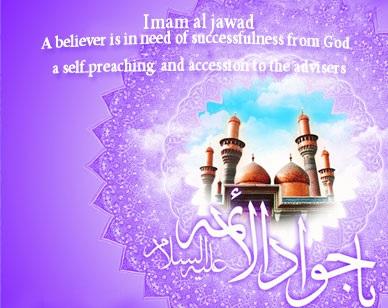 Imam TAQI al Jawad