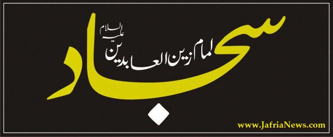 Imam Zain ul Abdeen a