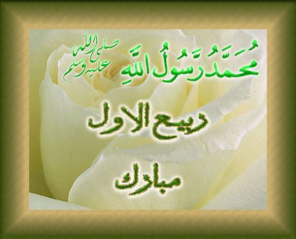 Rabi_ul_awal