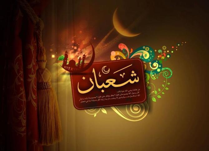 Shabaan ul Moazam
