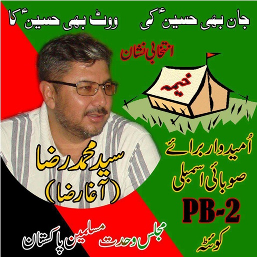 MWM's Provincial Assembly Candidate from PB- 2 , Quetta S.Mohd. Raza
