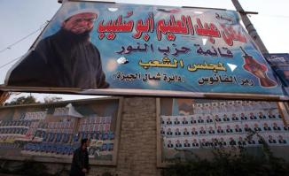 Egypt's Nour Party Election Hoarding
