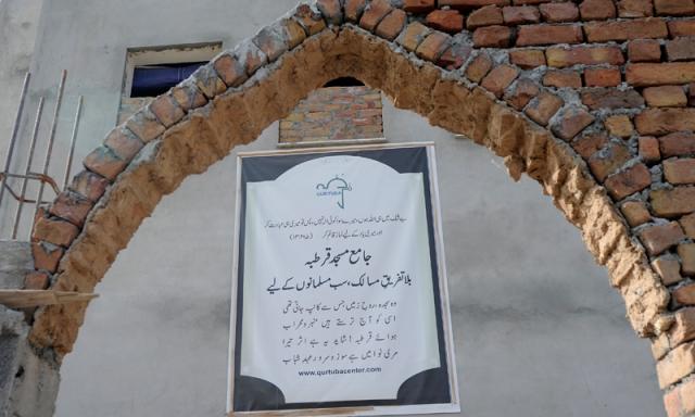 Masjid e Qartaba , Islamabad
