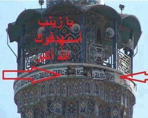 Holy Shrine of Syeda Zainab attacked
