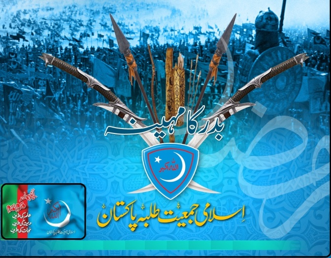 Islami Jamiat e Talaba Pakistan