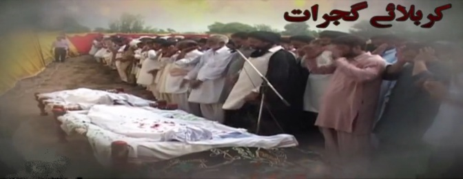 Shaheed Fazilat Shah and others Funeral Prayer , Jasooki , Gujrat , 7 Sept 2013 b