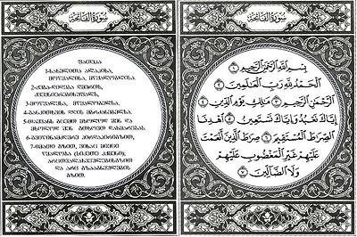 Quran Translated in Japanese and Georgian Languages