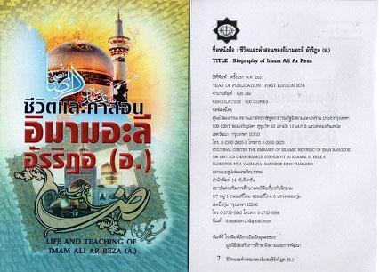 Teaching of Imam Raza a.s in Thai Language