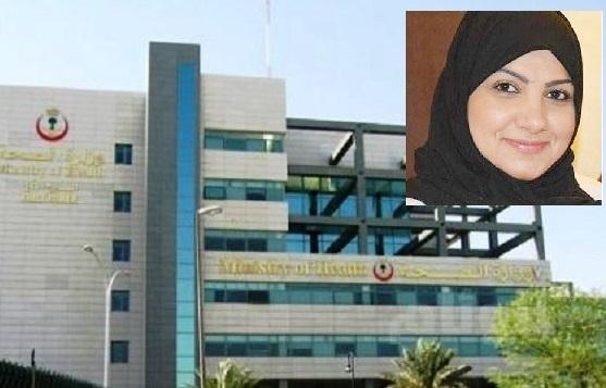 Saudi Shia Director of Health Education Dr. Lamia Albrahim