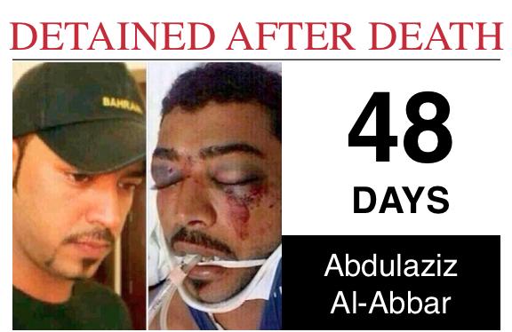 Martyr Abdul Aziz Al Abbar