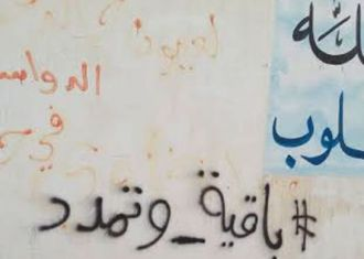 ISIL Graffitti in Saudi Schools