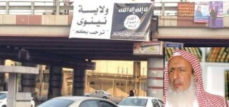 Islamic State Terrorists Bans Prophet Muhammad ( PBUH ) Birth Celebrations