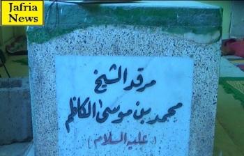 HOly Shrine of Muhammad Bin Musa Al Kazim