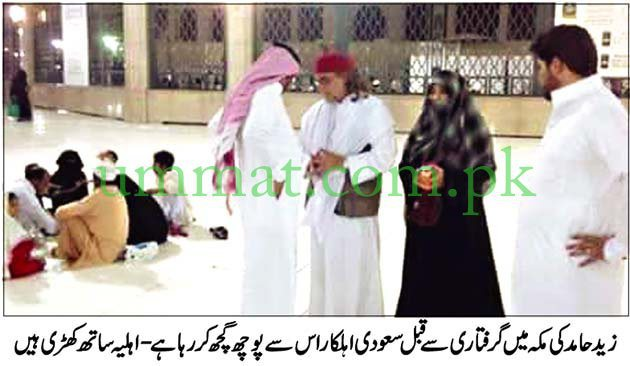 Zaid Hamid Arrested Report By Daily Ummat abc