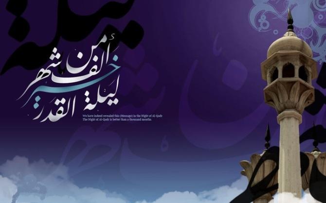 Lailatul Qadr ,