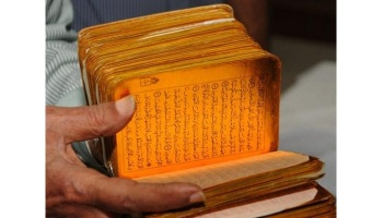 Mughal Era Copy of Quran Recovered